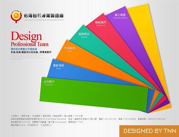 佑陽包裝專業製造廠(台南網頁製作)