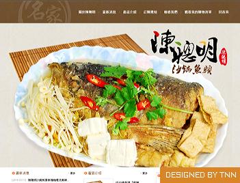 陳聰明沙鍋魚頭(宜蘭網頁設計公司)