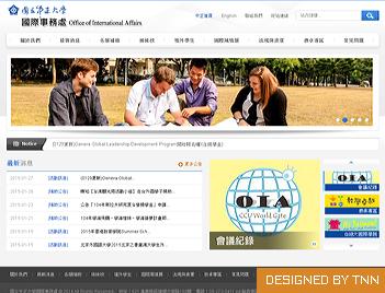 國立中正大學國際事務處(宜蘭網頁設計公司)
