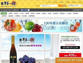 台灣第一醋(高雄網站設計)