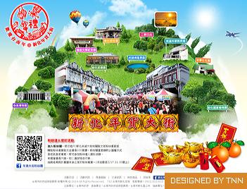 歡慶台南年新化年貨大街(高雄網站設計)