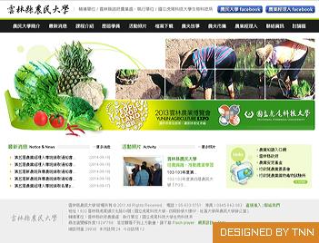 雲林縣農民大學(高雄網站設計)