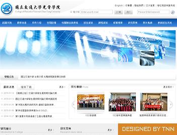 國立交通大學光電學院(台南網頁製作)