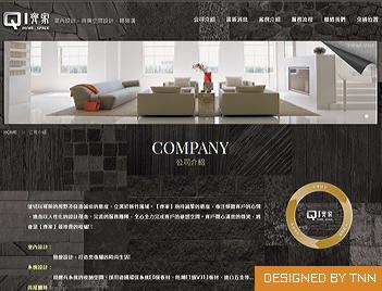 齊家空間設計(台南網頁製作)