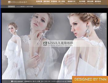 KISS九九麗緻婚紗(台南網頁製作)