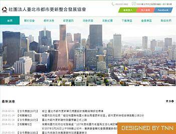 社團法人臺北市都市更新整合發展協會(網頁製作)