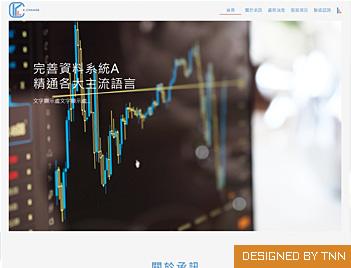承訊數位科技有限公司(澎湖網頁製作)