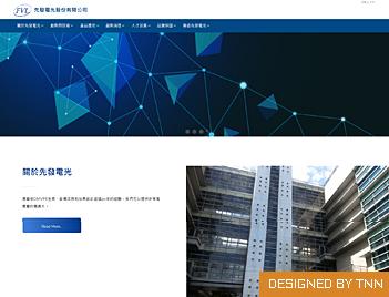 先發電光股份有限公司(網頁製作)