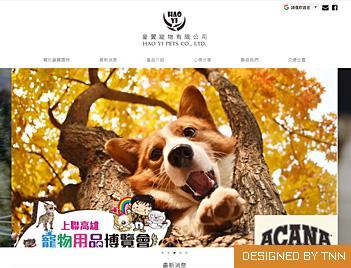 豪翼寵物有限公司(網頁製作)