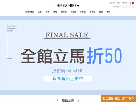 HIEZA HIEZA時尚女神(高雄網頁製作)