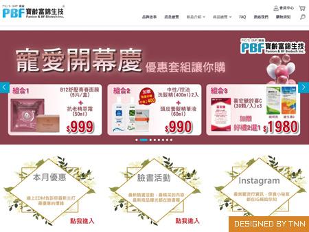 PBF 寶齡富錦生技(台北網頁設計公司)