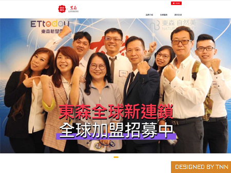 東森全球新連鎖事業(彰化網站設計)