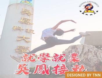 吳鳳科技大學(屏東網頁製作)