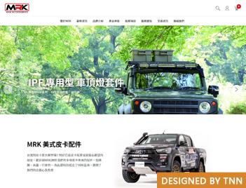 MRK 4X4 皮卡配件(屏東網頁製作)
