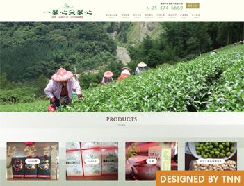 馨心茶工坊(嘉義網站設計)