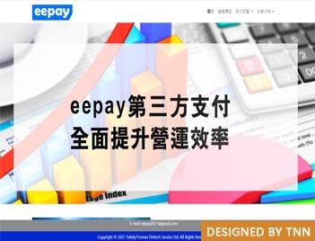 eepay(屏東網頁製作)