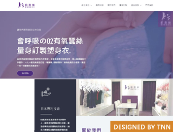 K's凱恩絲蠶絲塑身內衣(馬祖網頁製作)