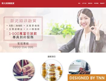新光商業融資(桃園網站設計)