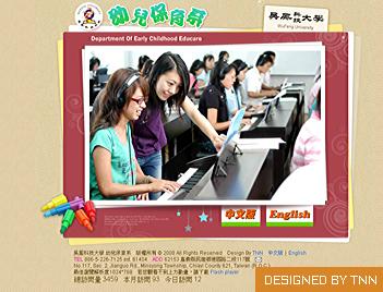 吳鳳科技大學-幼兒保育系