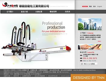 聯鋐自動化工業有限公司