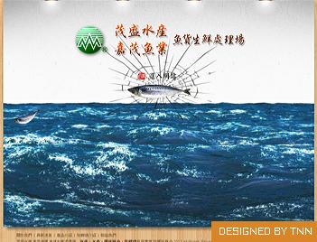 茂盛水產-海產除鱗機挪威鯖魚