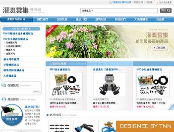 灌溉雲集購物網