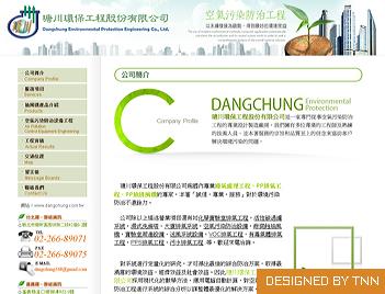 瑭川環保工程