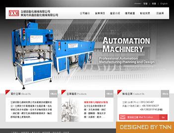 立碩自動化機械有限公司