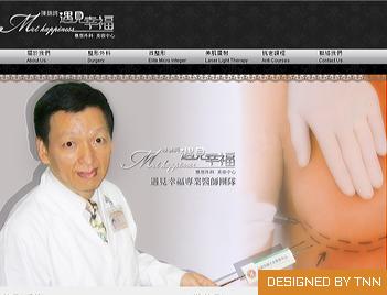 遇見幸福整型外科美容中心