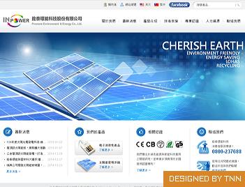 銓泰環能科技股份有限公司