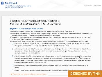 中正國際處-外籍生報名系統