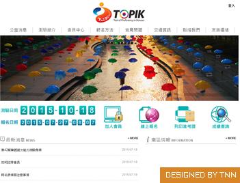 韓國語文能力測驗-TOPIK臺灣