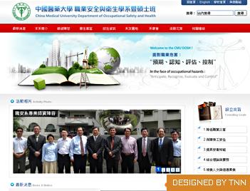 中國醫藥大學 職業安全與衛生學系
