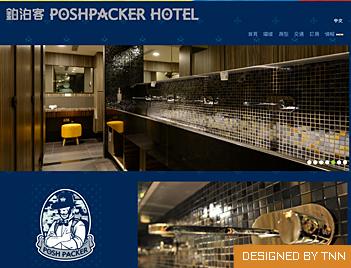 鉑泊客 Poshpacker Hotel