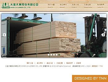 水里木業股份有限公司