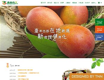 臺南市農產運銷股份有限公司