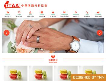 社團法人中華溝通分析協會