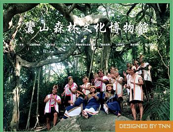 鸞山森林文化博物館