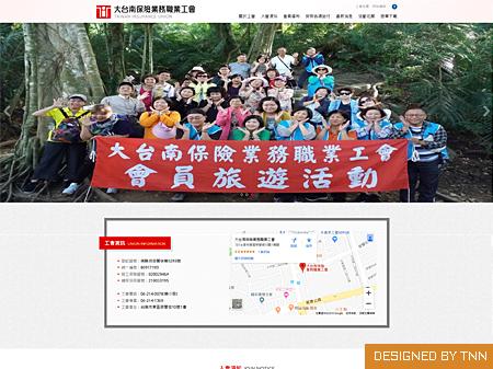 大台南保險業務職業工會